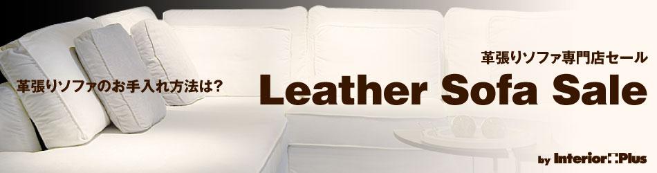 革張りソファのお手入れ方法は?