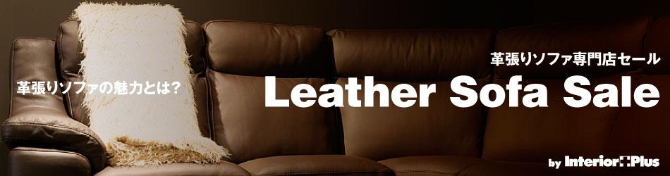 革張りソファの魅力とは?