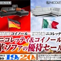 ニコレッティ&コイノール革ソファの優待セール