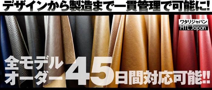 ワタリジャパンのオーダー45日間対応