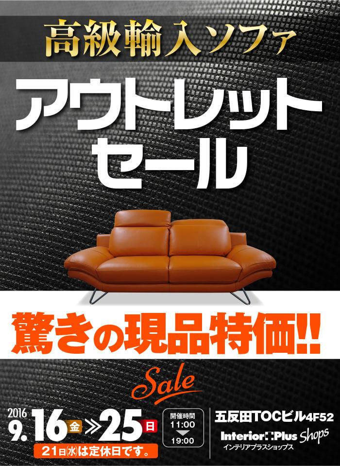 高級輸入ソファ アウトレットセール 五反田TOC