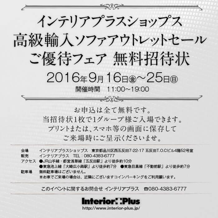 【高級輸入ソファ アウトレットセール】 無料招待状