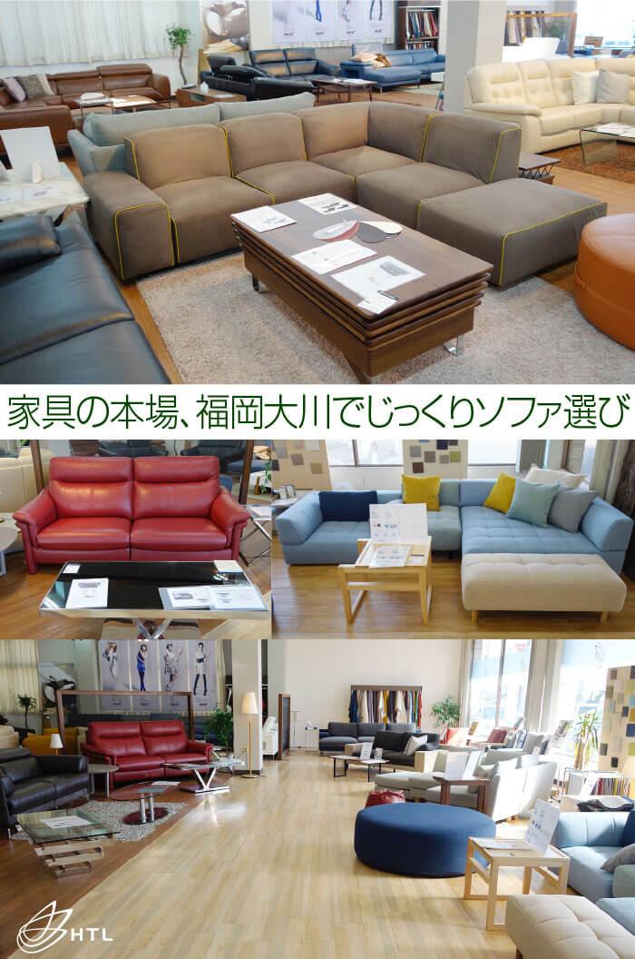 ワタリジャパン福岡大川ショールーム