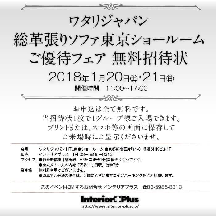 【ワタリジャパン 総革張りソファ 東京ショールーム ご優待フェア】 無料招待状
