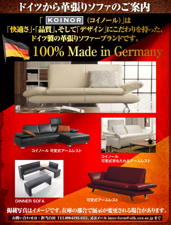 コイノール/koinorのソファ