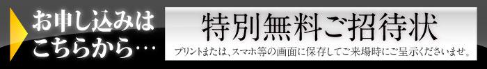 ワタリジャパン招待状へ