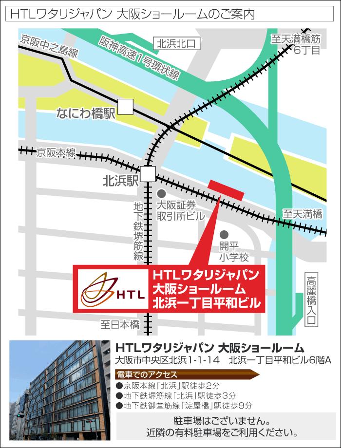 HTL大阪ショールームアクセス