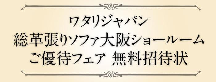 【ワタリジャパン 総革張りソファ 大阪ショールーム ご優待フェア】 無料招待状