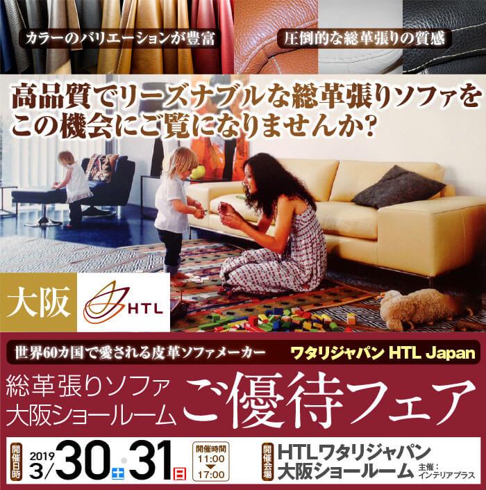 ワタリジャパン 総革張りソファ 大阪ショールーム ご優待フェア