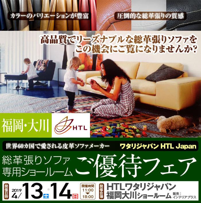 ワタリジャパン 総革張りソファ 福岡大川ショールーム ご優待フェア