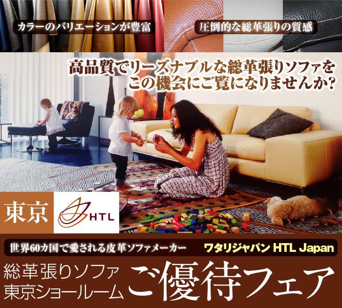ワタリジャパン 総革張りソファ 東京ショールーム ご優待フェア